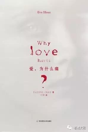 《爱,为什么痛》